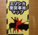 シカを硝酸塩入り餌で駆除 静岡県考案、「残酷」の声にシカたがないと言ったとか言わないとか