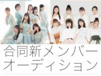 【速報】ハロー!プロジェクト「Juice=Juice」「つばきファクトリー」合同新メンバーオーディション、応募締切!