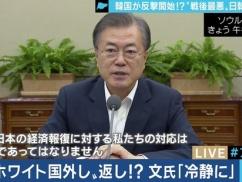 韓国「日本にホワイト国除外されたので手を結びませんか?」⇒「うちには関係ない。逆にお前らを訴える」と断られるwwwwww