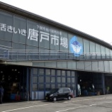 『下関海峡マラソン 後日 File No.110 くすくすの湯(山口県宇部市)』の画像