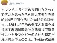 【悲報】乃木坂46白石麻衣がモデルを務めるブランド会社がヤバすぎることが発覚.....