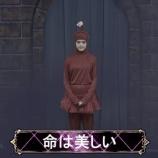 『【乃木坂46】『命は美しい』に新たなセンターが誕生!!!!』の画像