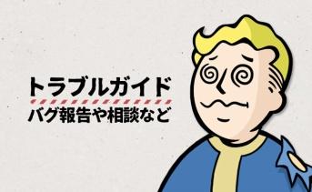 Fallout4 トラブルガイド(旧)