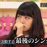 『【乃木坂46】今夜の選抜発表、まいまいはいないのか・・・な?』の画像