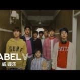 『WayV 威神V '梦想发射计划 (Dream Launch)' MV』の画像