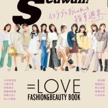 『[イコラブ] S Cawaii!特別編集『=LOVE FASHION&BEAUTY BOOK』SHIBUYA TSUTAYAキャンペーン詳細!!』の画像