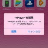 『iOSのマルチメディアプレイヤー アプリ nPlayer Ver3.0.0が課金される上にダメになったので、旧Ver2.6.5にバージョン・ダウンした。』の画像