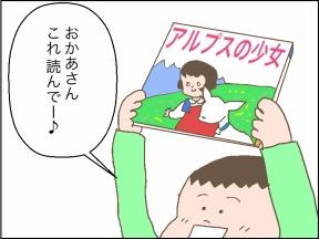 【4コマ漫画】 アルプスの少女ハイジ