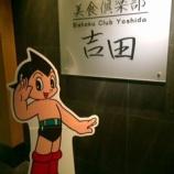 『【期間限定】和食レストラン「美食倶楽部吉田」で兵庫県フェア♬』の画像