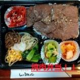 『【焼肉】【弁当】炭火焼肉しょうえんのテイクアウト情報【岡崎市】』の画像