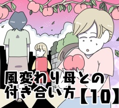 風変わり母との付き合い方【10】