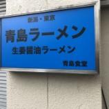 『青島食堂 秋葉原店』の画像