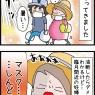 【妊娠9カ月】暑くなってきたこの時期…妊婦がやりがちなダメなこと…(妻の高齢妊娠編58)