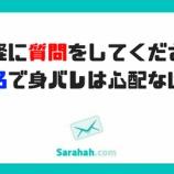 『サラハから考える、世界のIT企業と日本について。』の画像