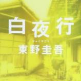 『200万部突破の超大作!! 東野圭吾さんの『白夜行』紹介・レビュー!!』の画像