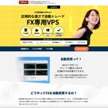『MT4を使って自動売買してみたい方は、『お名前.comデスクトップクラウド for MT4 』のライトプランを使ってみよう。』の画像