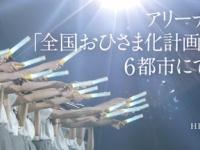 【日向坂46】スティックバルーンの使い方・・・