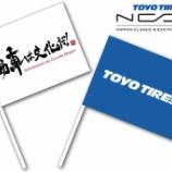 『TOYOTIRES NCCR2020舞洲-滋賀(6/14sun)の 参加賞 / オリジナル手旗』の画像