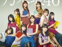 【乃木坂46】これは一体...。新内眞衣、卒業か!?!!?