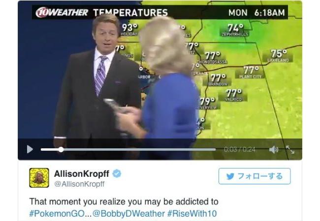 【放送事故】ポケモンGO今度はニュース番組中に画面を横切る