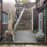 『【富山】妙法寺の御朱印』の画像