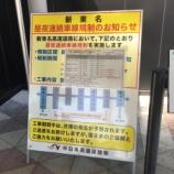 『新東名が舗装工事で2017年6月中旬まで昼夜連続車線規制(土日祝を除く)をしているらしい』の画像
