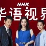 【動画】NHK「中国人向けのNHKサービスは登録不要!24時間完全無料!見てね!」