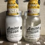 『ふわっと柔らかな髪になるノンシリコン アミノメイソン モイスト ホイップクリーム シャンプー/トリ ートメント』の画像