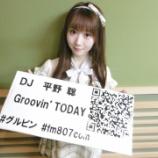 『[動画]2019.04.29 @ FM「Groovin' TODAY(グルビン)」の「今日のおはようコール!」 【コメントゲスト:=LOVE(イコールラブ) 大谷映美里】【イコラブ】』の画像