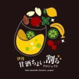 『【イベント】伊丹で甘酒イベント「伊丹甘酒ちょい割るプロジェクト」開催』の画像