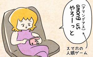 Among Us!での