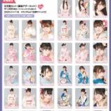 『[物販情報] 1月12日 =LOVE 冬の全国ツアー「866」@大阪府:大阪・Zepp Namba…【イコラブ】』の画像