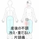 『産後の不調 室蘭登別すのさき鍼灸整骨院 症例報告』の画像