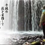 『独り釣行「幽玄岩魚」』の画像