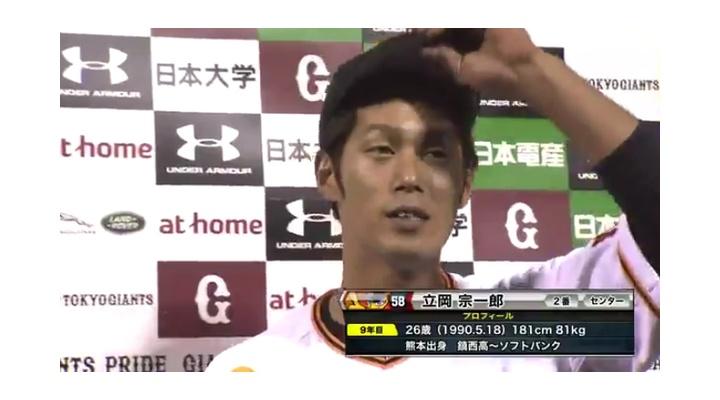 【 動画あり 】地元熊本で猛打賞の巨人・立岡!ヒーローインタビューで涙ぐむシーンも・・・