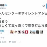 『【乃木坂46】松井玲奈『生駒ちゃんセンターのサイレントマジョリティー涙でた・・・』』の画像
