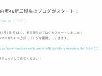 【日向坂46】たまぐちブログ開始キタ━(゚∀゚)━!