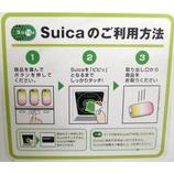 『Suicaの自動販売機での使い方』の画像