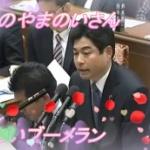 【動画】国会、ブーメラン界のレジェンドの民主・山井氏、今日もブーメラン直撃!