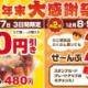 【朗報】「銀だこ」年末大感謝祭 アツアツ、カリッカリのたこ焼きがこの値段!?