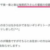 「(関西ローカルの)指原莉乃さんの番組の収録してきました」→何の番組??