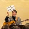 長沢由彦(歌うたいのズボ)さん「岐阜の伝え話を聞いて脳元気 〜れきし唄ものがたり弾き語り〜」