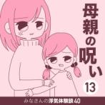 母親の呪い【13】