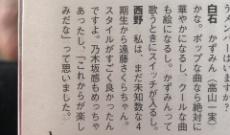 西野七瀬「遠藤さくらのセンターが見たい」