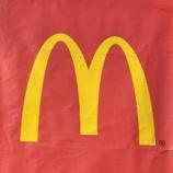 『【MCD】マックに投資するなら、やはり米国マクドナルドだね!』の画像
