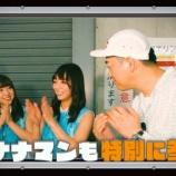 『【乃木坂46】北野日奈子、バナナマンに頑張って円陣の仕方を教えてて可愛すぎるwwwwww【乃木坂工事中】』の画像