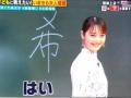 【悲報】アンジャッシュ渡部の妻・佐々木希、自分の名前を書けない