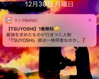 【朗報】マンガ「TSUYOSHI」1巻無料