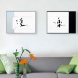 『和モダン空間。「書道アート」のあるオシャレな部屋作り・参考画像集 【インテリアまとめ・リビング モダン 】』の画像