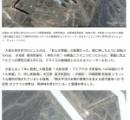 中国軍、ゴビ砂漠に米軍横須賀・嘉手納基地の模型を作っていた